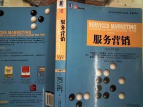 服務營銷(英文版·原書第5版)