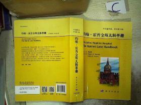 約翰·霍普金斯兒科手冊(中文翻譯版,原書第19版)