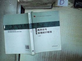 概率論與數理統計教程(第5版)-' 。、