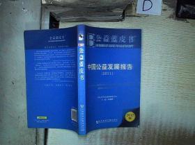 公益藍皮書:中國公益發展報告(2011)