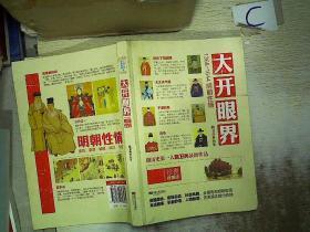 大開眼界:1368-1644明朝性情(珍貴插圖版)