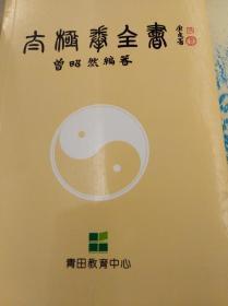 鑰佹嫵涔�: 鏇炬槶鐒� <澶瀬鎷冲叏涔�>  10骞村啀鐗�