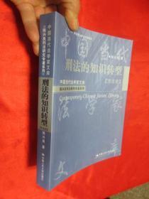 刑法的知識轉型(方法論)——中國當代法學家文庫·陳興良刑法研究專著系列   【小16開】