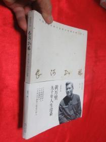 長河孤旅——黃萬里九十年人生滄桑(全新修訂版)    【小16開】