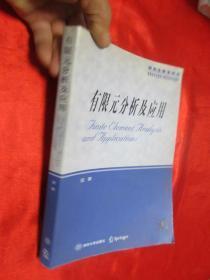 有限元分析及應用——研究生教學用書     【小16開】