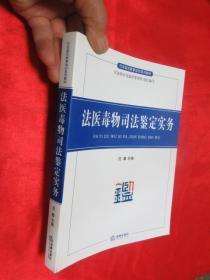 司法鑒定教育培訓系列教材:法醫毒物司法鑒定實務   【小16開】