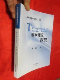 與英語新課程同行叢書:教學理論探究     【小16開】
