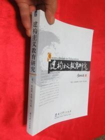 建構主義教育研究    【 16開】