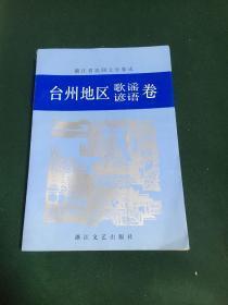 浙江省民間文學集成:臺州地區歌謠諺語卷
