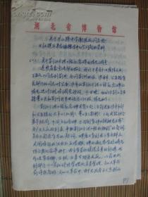 湖北省博物館關于興山縣中學謝源遠同志給紅旗雜志編輯信中幾個問題的資料