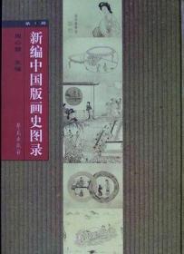 新编中国版画史图录(16开精装 全11册 原箱装)