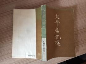 太平广记选 (续)