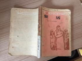 俄汉对照文学名著丛书:复活【封底缺了】