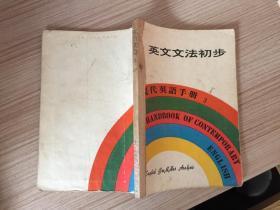 英文文法初步(現代英語手冊3)
