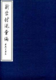 新出封泥汇编(16开线装 全一函四册)