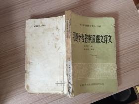俞大絪主編英語第五、六冊習題參考答案及課文譯文