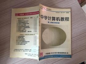 中學計算機教程(上機練習手冊)