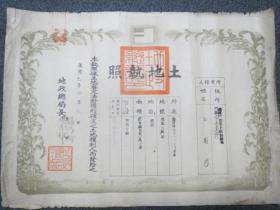 偽滿洲國土地執照 王有政 康德九年十月九日 38*27厘米