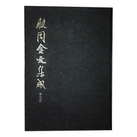 殷周金文集成(8开精装 全十八册 原箱装)
