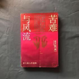 """苦難與風流:""""老三屆""""人的道路"""