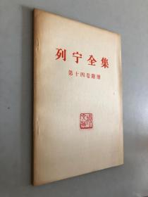 列寧全集 第十四卷附冊