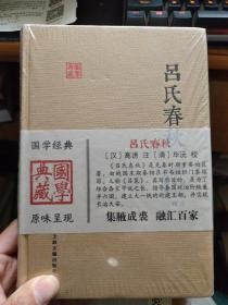 國學典藏:呂氏春秋(精裝 全新塑封)