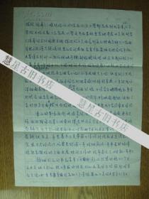 國際法專家博士生導師汪瑄夫人鄧林芳寄鄧林欣信札二頁.