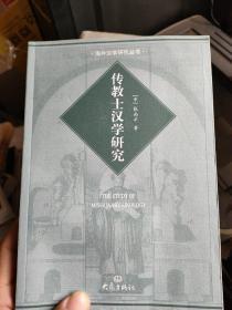 傳教士漢學研究