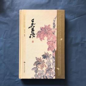 中國書畫名家畫語圖解 : 吳昌碩 (2003年一版一印 精裝品好)
