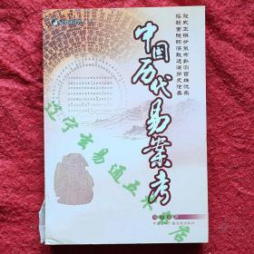 《中國歷代易案考》楊景磐著16開461頁
