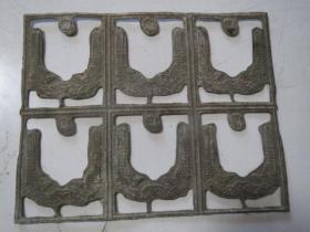 老銅板六格花飾圖案一塊  26.5*21.5厘米   270g (青銅鑄造)