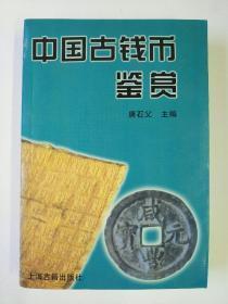 中國古錢幣