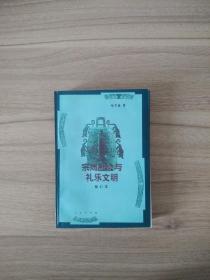 宗周社會與禮樂文明(修訂本)