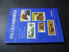 中华人民共和国邮票目录.