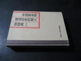 中國革命和建設歷史時期人物辭典(一)