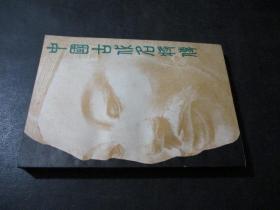 中國古代名將傳