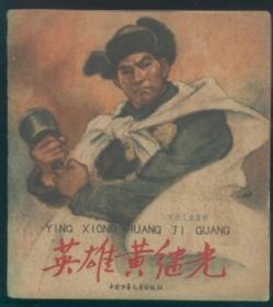 鑻遍泟榛勭户鍏夛紙1961骞村垵鐗堬級