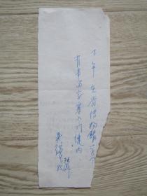 1985年吳瑞生留條一頁