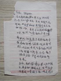 張斧信札二頁.