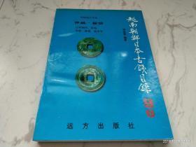 (遠方) 越南朝鮮日本古錢目錄-評級,標價