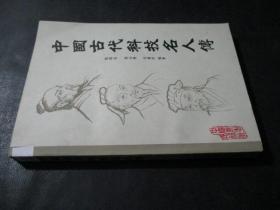 中國古代科技名人傳