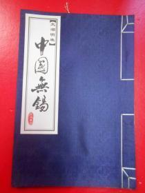 太湖明珠 中國無錫