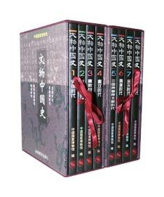 文物中国史(8开精装 全八册 原箱装)
