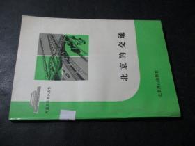 可愛的北京小叢書---北京的交通