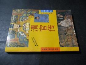 中國歷代清官傳