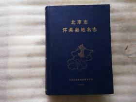 北京市懷柔縣地名志【精裝】
