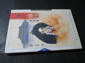 遼宮雄后:蕭燕燕——中國后妃公主傳奇