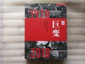 巨變:改革開放40年中國記憶