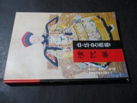 中華史畫卷  清代卷