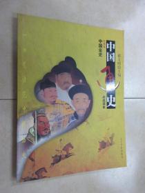 中國通史  彩圖版